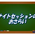 9/9 ナイトセッションのおさらい(日経225先物)※勝てるトレーダーになるためのヒント