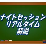 7/25 ナイトセッションリアルタイム解説