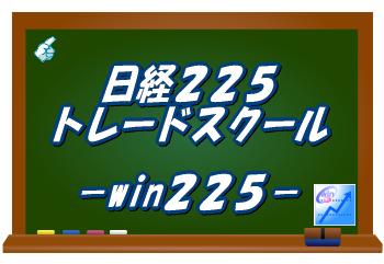 日経225トレードスクール