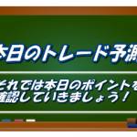 12/14 本日のトレード予測『日経225先物で勝つために・・・』