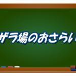12/12 ザラ場のおさらい『日経225先物で勝つために・・・』