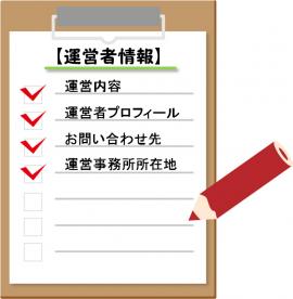 日経225オンライントレードスクール 運営者情報