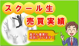 日経225オンライントレードスクール スクール生売買実績