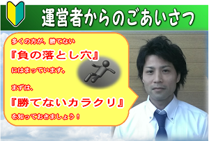 日経225オンライントレードスクール シンクロード