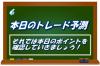 10/17 本日のトレード予測『日経225先物で勝つために・・・』