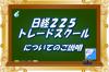 当「日経225オンライントレードスクール有料版についてのご説明